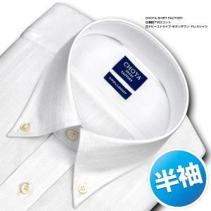ワイシャツ Yシャツ メンズ 半袖 | CHOYA SHIRT FACTORY | 形態安定加工 白ドビーストライプ ボタンダウンシャツ|choyashirts