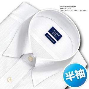 ワイシャツ Yシャツ メンズ 半袖   CHOYA SHIRT FACTORY   形態安定加工 白ドビーストライプ スナップダウンシャツ choyashirts