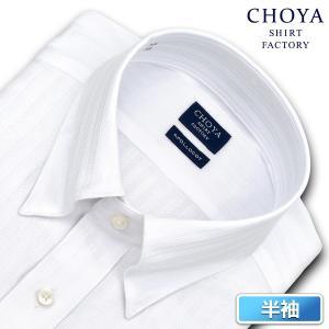 ワイシャツ Yシャツ メンズ 半袖 | CHOYA SHIRT FACTORY | 形態安定加工 白ドビーストライプ スナップダウンシャツ|choyashirts