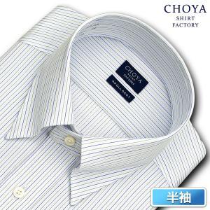 ワイシャツ Yシャツ メンズ 半袖   CHOYA SHIRT FACTORY   形態安定加工 ブルーとグリーンのストライプ スナップダウンシャツ choyashirts