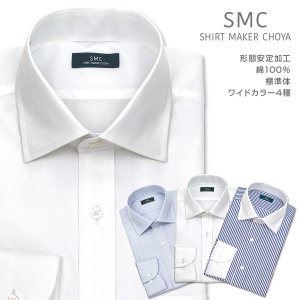 ワイシャツ Yシャツ メンズ 長袖 | SHIRT MAKER CHOYA | 形態安定加工 ワイドカラーシャツ 4種 おしゃれ 父の日 プレゼント ギフト 父親 お父さん(190517-20)|choyashirts