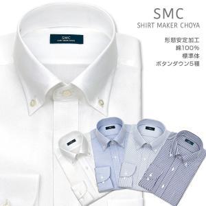 ワイシャツ Yシャツ メンズ 長袖 | SHIRT MAKER CHOYA | 形態安定加工 ボタンダウンシャツ 5種 おしゃれ 父の日 プレゼント ギフト 父親 お父さん(190517-20)|choyashirts
