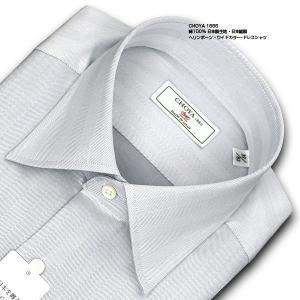 ワイシャツ Yシャツ メンズ 長袖 | CHOYA 1886 | 日本製 綿100% ヘリンボーン ワイドカラー ドレスシャツ おしゃれ 父の日 プレゼント ギフト 父親 お父さん|choyashirts|02