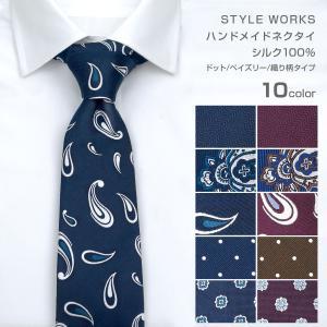 ネクタイ メンズ | STYLE WORKS |  日本製 ハンドメイド シルク100% ドット柄 ペイズリー柄 織り柄 10カラー おしゃれ 父の日 プレゼント ギフト 父親 お父さん|choyashirts
