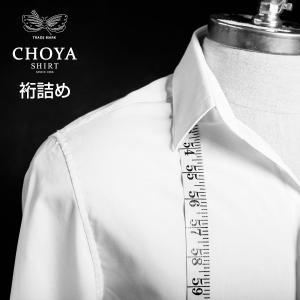 ■商品ワード:裄 裄丈 裄詰め サイズ直し お直し サイズ合わせ ビジネスシャツ ワイシャツ Yシャ...