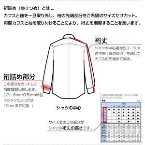 裄詰め ( 裄丈直し )    サイズ直し   おしゃれ choyashirts 03