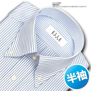 ワイシャツ Yシャツ メンズ 半袖 | ELLE HOMME | 形態安定 ブルートーン ペンシルストライプ ボタンダウン おしゃれ|choyashirts