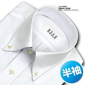 ワイシャツ Yシャツ メンズ 半袖 | ELLE HOMME | 形態安定 綿ポリエステル 吸水速乾 ゆったり 白ドビー ボタンダウンシャツ おしゃれ|choyashirts
