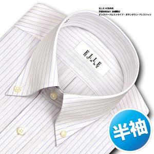 ワイシャツ Yシャツ メンズ 半袖 | ELLE HOMME | 形態安定 綿ポリエステル 涼感素材 ゆったり ピンクパープルストライプ ボタンダウン おしゃれ|choyashirts