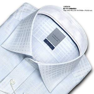 ワイシャツ Yシャツ メンズ 長袖   LORDSON   綿100% 形態安定加工 標準体 長袖 ブルードビーチェック ワイドカラー ドレスシャツ メンズワイシャツ...