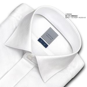 ワイシャツ Yシャツ メンズ 長袖 | LORDSON | 綿100% 形態安定加工 標準体 長袖 白ドビー ワイドカラーシャツ おしゃれ|choyashirts