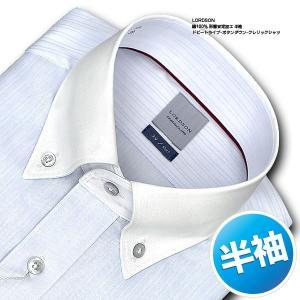 ワイシャツ Yシャツ メンズ 半袖 | LORDSON | 綿100% 形態安定加工 標準体 ドビーストライプ ボタンダウン クレリック ドレスシャツ|choyashirts