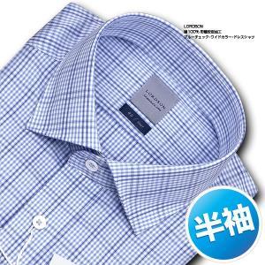 ワイシャツ Yシャツ メンズ 半袖 | LORDSON | 綿100% 形態安定加工 標準体 ブルーチェック ワイドカラー ドレスシャツ おしゃれ|choyashirts