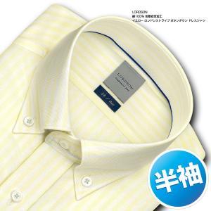 ワイシャツ Yシャツ メンズ 半袖 | LORDSON | 綿100% 形態安定加工 イエロー ロンドンストライプ ボタンダウン おしゃれ|choyashirts
