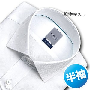 ワイシャツ Yシャツ メンズ 半袖 | LORDSON | 綿100% 形態安定加工 標準体 白ドビー ワイドカラー ドレスシャツ|choyashirts