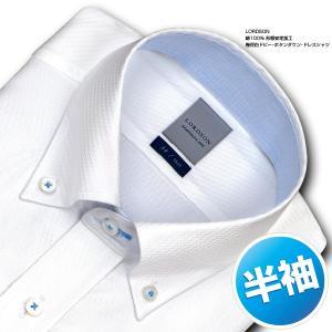 ワイシャツ Yシャツ メンズ 半袖 | LORDSON | 形態安定加工 幾何白ドビー ボタンダウン|choyashirts