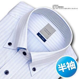 ワイシャツ Yシャツ メンズ 半袖 | LORDSON | 形態安定加工 ブルードビーストライプ ボタンダウン|choyashirts