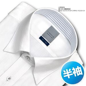 ワイシャツ Yシャツ メンズ 半袖   LORDSON   形態安定加工 白ドビーストライプ スナップダウン choyashirts