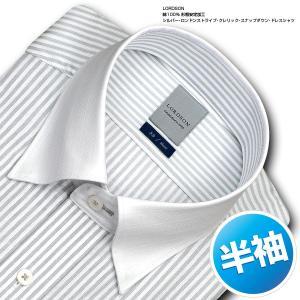 ワイシャツ Yシャツ メンズ 半袖   LORDSON   形態安定加工 シルバー ロンドンストライプ クレリック スナップダウン choyashirts