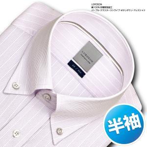ワイシャツ Yシャツ メンズ 半袖 | LORDSON | 形態安定加工 パープルのクラスターストライプ ボタンダウン|choyashirts