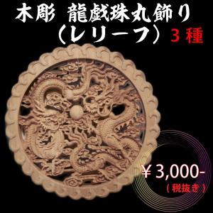 【龍の木彫】龍のレリーフ(円飾り)