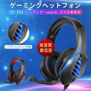 ゲーミングヘッドフォン 高音質重低音 マイク付き ゲーム用  PC USB LED点灯 パソコン/s...