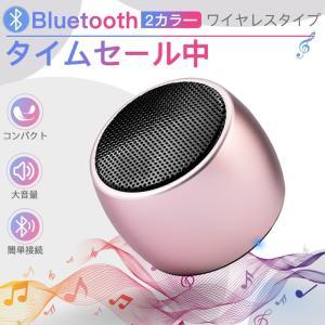 ポータブル ミニ ワイヤレス Bluetooth スピーカー Bluetooth5.0 ブルートゥー...