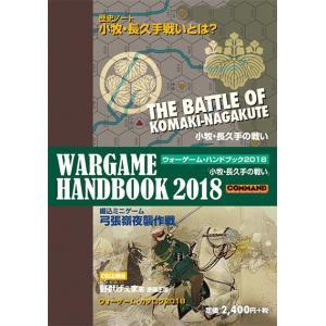 ウォーゲームハンドブック2018:小牧・長久手の戦い/弓張嶺夜襲作戦|chronogame