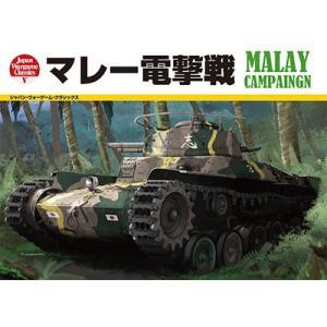 JWCシリーズ第5弾『マレー電撃戦』|chronogame