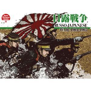 JWCシリーズ第2弾『日露戦争』【第2版】(一部訂正リプリント)|chronogame