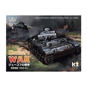 ジューコフの戦争 |chronogame
