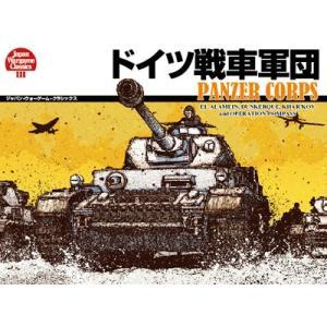 ドイツ戦車軍団重版|chronogame