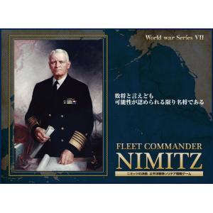 フリート・コマンダー・ニミッツ|chronogame
