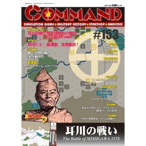 コマンド153号 耳川の戦い|chronogame