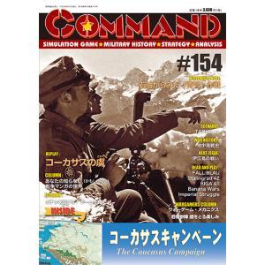 コマンド154号 コーカサスキャンペーン|chronogame