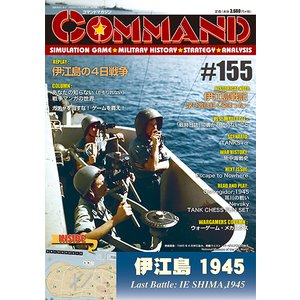 コマンド155号 伊江島 1945|chronogame