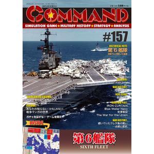 コマンド157号 第6艦隊 chronogame