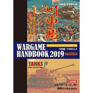 ウォーゲームハンドブック2019:川中島/TANKS β|chronogame