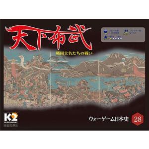 ウォーゲーム日本史第28号 天下布武|chronogame