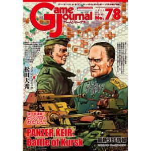 GJ 78号 パンツァーカイル:クルスクの戦い chronogame