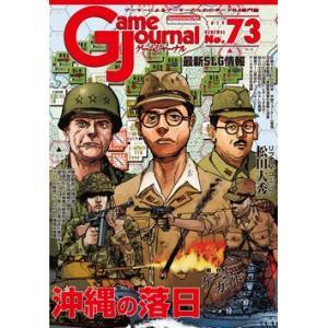 GJ 73号 沖縄の落日 chronogame