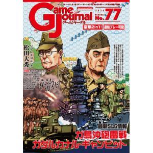 GJ 77号 ガダルカナル〜補給と戦闘〜|chronogame