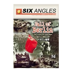シックス・アングルズ16号 ベルリン陥落 1945|chronogame