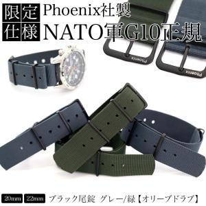 時計ベルト バンド Phoenix社製 NATO軍G10 正規ストラップ 英国製 MOD ブラウン RAF仕様 18mm 腕時計 フェニックス|chronoworldjapan