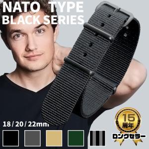 時計 腕時計 ベルト 時計バンド ブラックシリーズ NATOタイプ ナイロンストラップ 18mm 20mm 22mm ブラック グレー オリーブ グリーン ベージュ|chronoworldjapan
