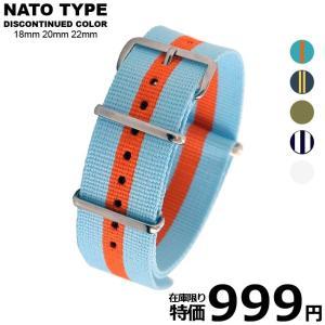 腕時計 ベルト 時計 バンド ディスコンカラー NATOタイプ NATO type ナイロンストラップ 18mm20mm22mm(メ)|chronoworldjapan