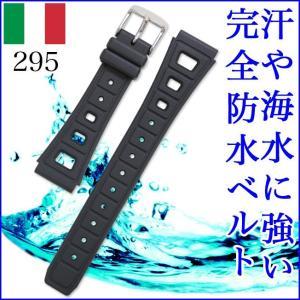 時計ベルト バンド BC ボネット・シンチュリーニ 「295」ラバー素材 ストラップ 20mm 腕時計(メ)|chronoworldjapan