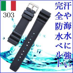 時計ベルト バンド BC ボネット・シンチュリーニ 「303」20mm ラバー素材リバーシブル・ダイバーズ 20mm 腕時計(メ)|chronoworldjapan