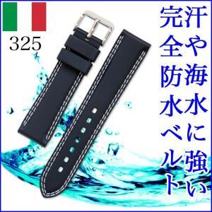 腕時計ベルト バンド BC ボネット・シンチュリーニ 「325」ラバー素材 ストラップ 20mm22mm (メ)|chronoworldjapan