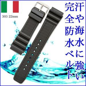 時計ベルト バンド BC ボネット・シンチュリーニ 「303」22mm ラバー素材リバーシブル・ダイバーズ 22mm 腕時計(メ)|chronoworldjapan